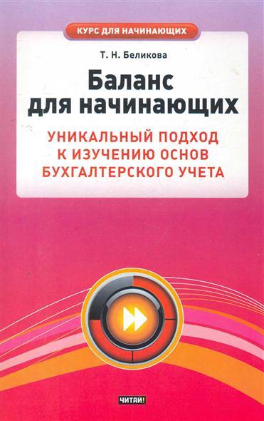 Беликова Т.: Баланс для начинающих Уник. подход к изучению основ бух. учета