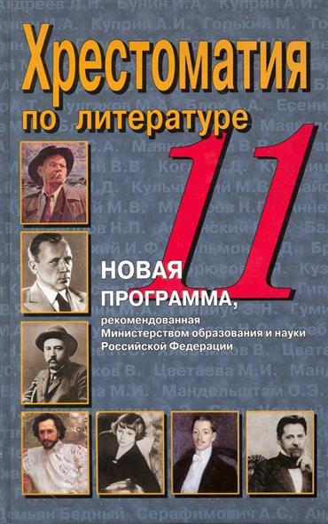 Быкова В.: Хрестоматия по литературе 11 кл Новая программа