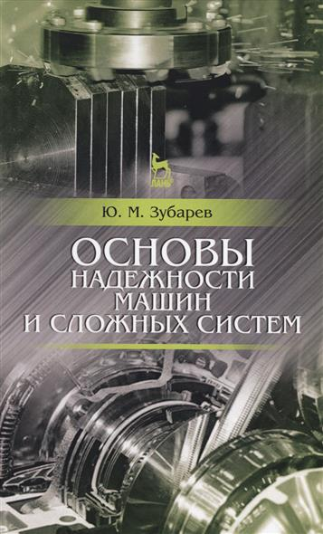 Основы надежности машин и сложных систем. Учебник