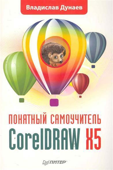 Дунаев В. CorelDRAW X5 Понятный самоучитель coreldraw graphics suite 11 vtc training cd