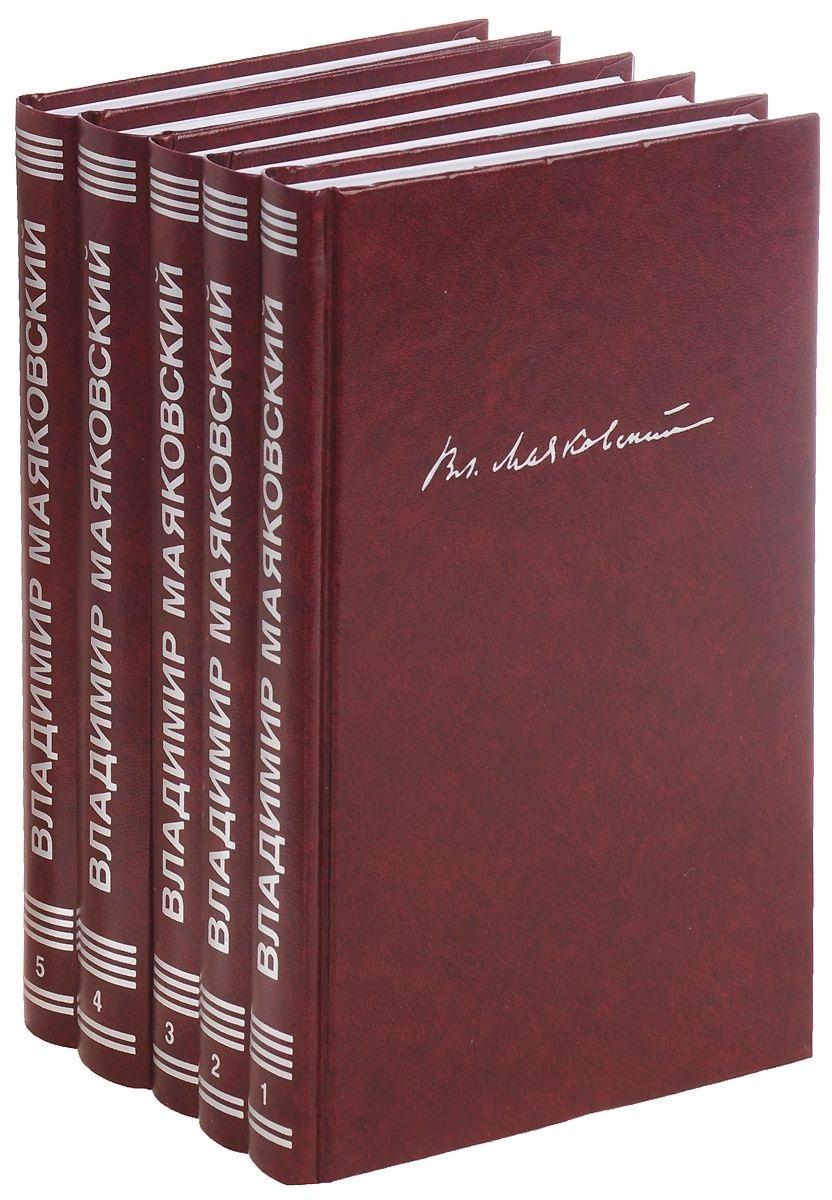 Вл. Маяковский. Собрание сочинений. В пяти томах (комплект из 5 книг)