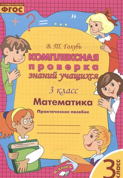 Математика. 3 класс. Комплексная проверка знаний учащихся