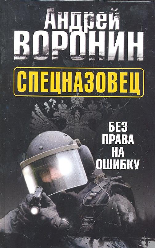 Воронин А. Спецназовец Без права на ошибку цены