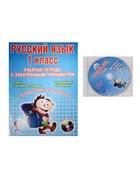 Русский язык. 1 класс. Рабочая тетрадь с электронным тренажером (+CD)