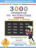3000 примеров по математике 3 кл