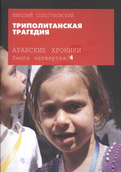Арабские хроники. Книга четвертая. Триполитанская трагедия (+DVD)