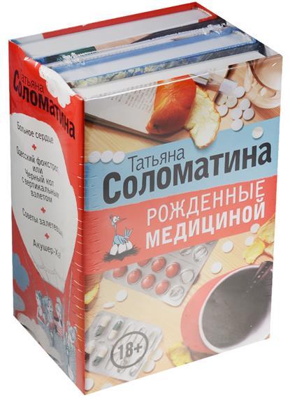 Соломатина Т. Рожденные медициной (комплект из 4 книг) цена 2017