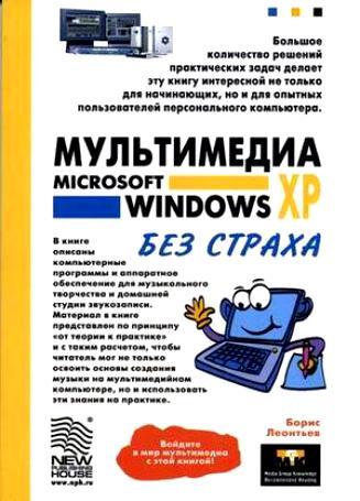 Леонтьев Б. Мультимедиа MS Windows XP без страха майкрософт лицензию windows xp