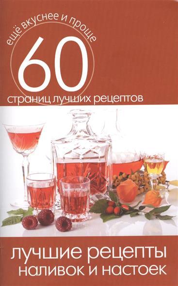 Лучшие рецепты наливок и настоек. 60 страниц лучших рецептов