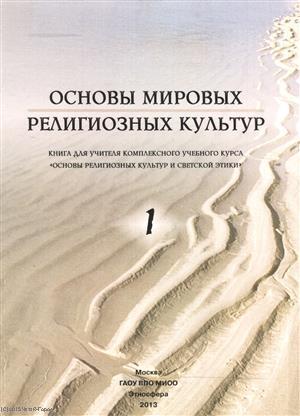 Основы мировых религиозных культур. Книга для учителя комплексного учебного курса