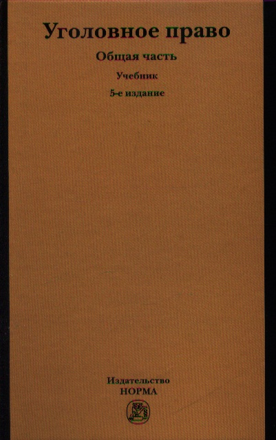 цена на Козаченко И. (ред.) Уголовное право. Общая часть. Учебник. 5-е издание, переработанное и дополненное