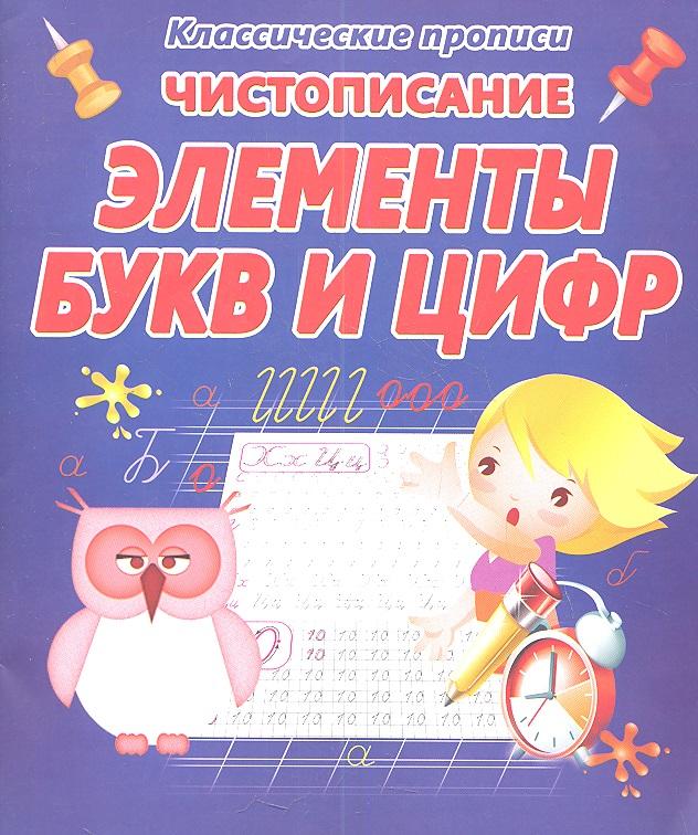 Михеева В. (ред.) Чистописание. Элементы букв и цифр к добрева элементы букв и цифр пишем и рисуем