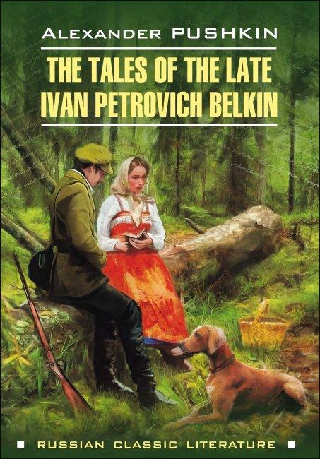 Пушкин А. The tales of the late Ivan Petrovich Belkin. Повести Белкина
