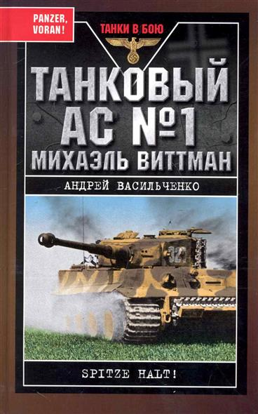 Танковый ас №1 Михаэль Виттман