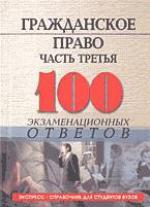 Гражданское право ч.3 100 экз. ответов