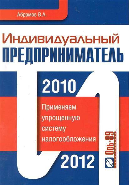 Индивидуальный предприниматель 2010-2012