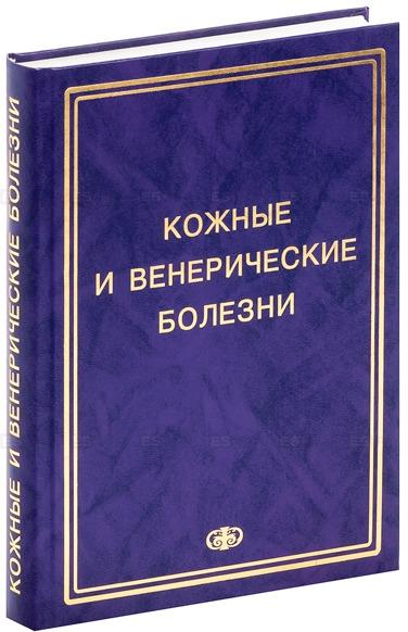 Соколовский Е. (ред.) Кожные и венерические болезни олисова о ред кожные и венерические болезни учебник