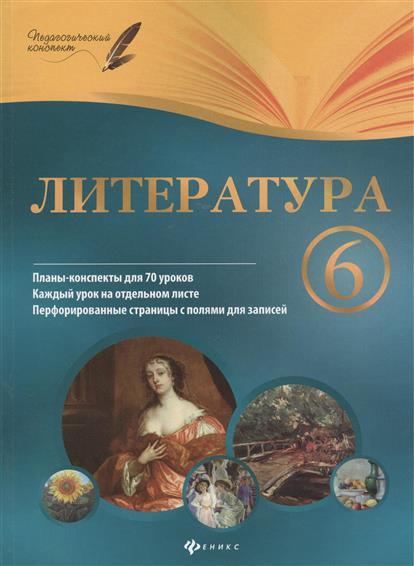 Челышева И. Литература. 6 класс. Планы-конспекты уроков тарифные планы
