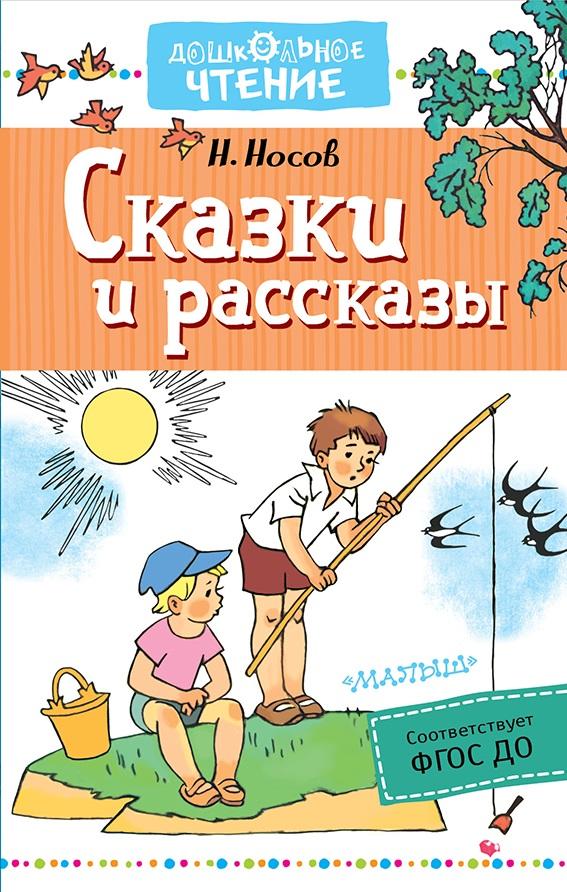 Носов Н. Сказки и рассказы