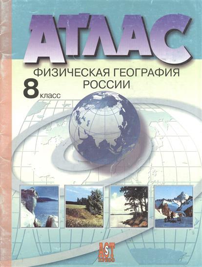 Атлас Н/Р Физ. география России 8 кл