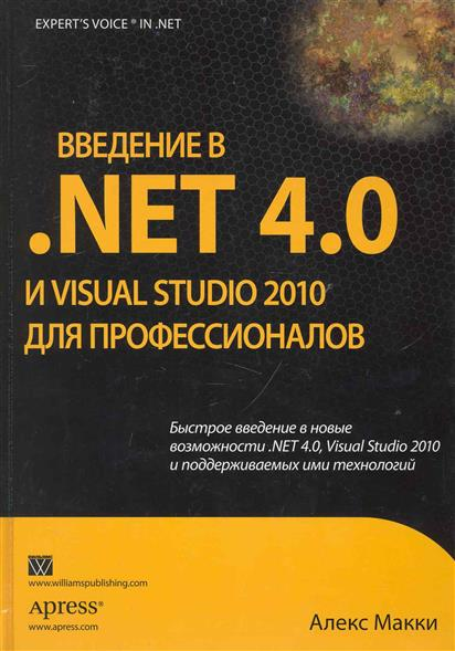Макки А. Введение в .NET 4.0 и Visual Studio 2010 для професс. bruce johnson professional visual studio 2017