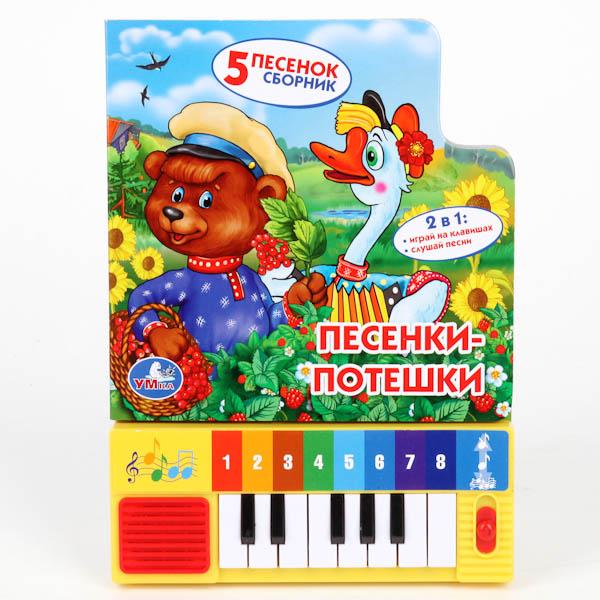 Песенки-потешки книга-пианино 5 песенок