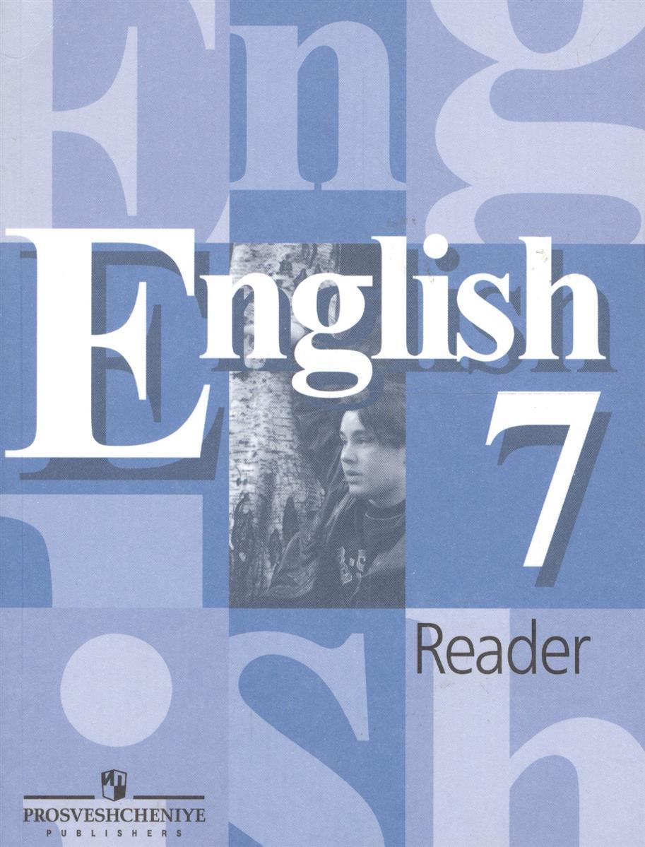 Кузовлев В., Лапа Н., Перегудова Э. и др. Английский язык. 7 класс. Книга для чтения артюхова и сост английский язык 7 класс