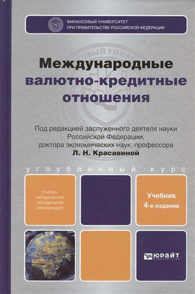 Международные валютно-кредитные отношения. Учебник для вузов. 4-е издание, переработанное и дополненное