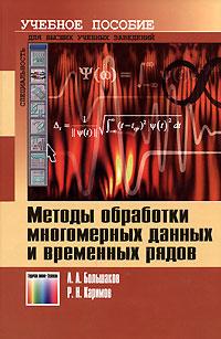 Большаков А., Каримов Р. Методы обработки многомерных данных и временных рядов лихачев д пер повесть временных лет