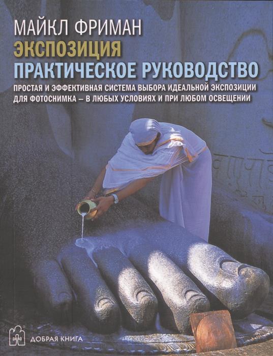 Фриман М. Цифровая фотография. Базовый курс: Экспозиция. Практическое руководство (комплект из 5 книг)