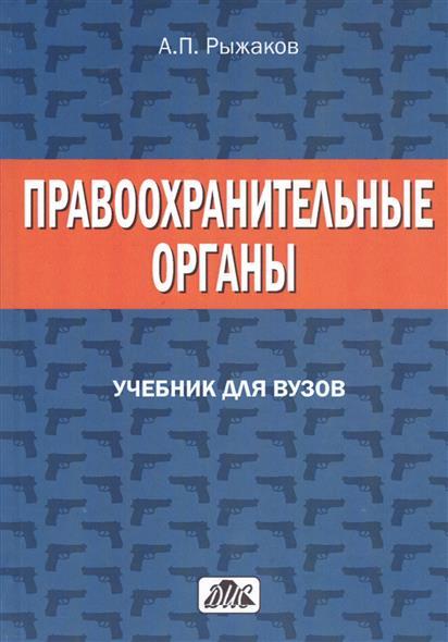 Правоохранительные органы. Учебник для вузов. 4-е издание, переработанное и дополненное