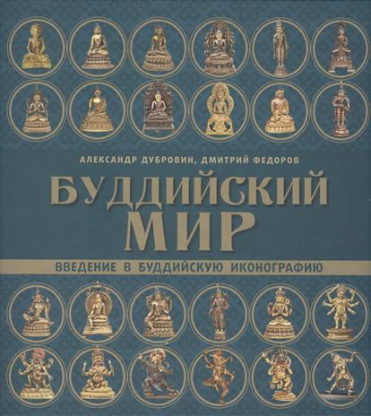 Дубровин А., Федоров Д. Буддийский мир. Введение в буддийскую иконографию