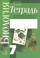 Биология. 7 класс. Тетрадь для лабораторных и практических работ по биологии. Приложение к учебному пособию