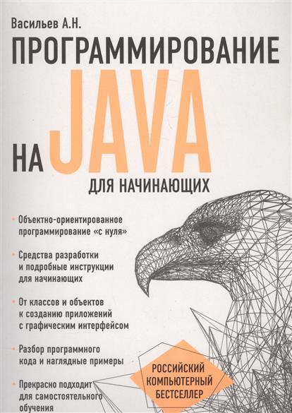 Васильев А. Программирование на Java для начинающих книги эксмо программирование на java для начинающих