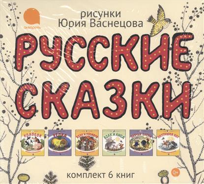 Русские сказки. Комплект 6 книг серия книг русские полководцы в наличии