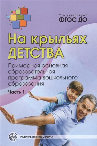 Микляева Н. (ред.) На крыльях детства. Примерная основная образовательная программа дошкольного образования. Часть 1 детство комплексная образовательная программа дошкольного образования