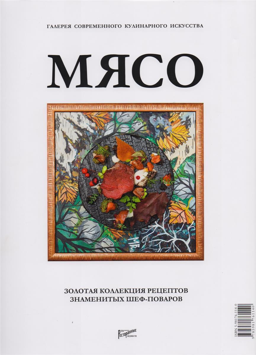 Пьянков А. (сост.) Мясо. Галерея современного кулинарного искусства