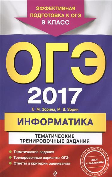 ОГЭ 2017. Информатика. 9 класс (+CD)