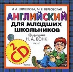 CD Английский для мл. школьников