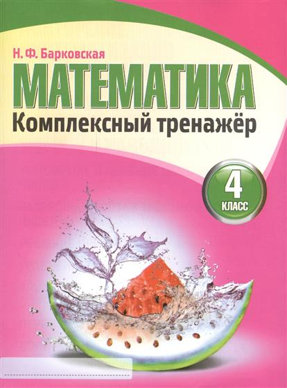 Математика. Комплексный тренажер. 4 класс