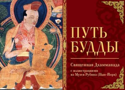 Серов А. (ред.) Путь Будды. Священная Дхаммапада с иллюстрациями из Музея Рубина (Нью-Йорк) рубина д рубина 17 рассказов