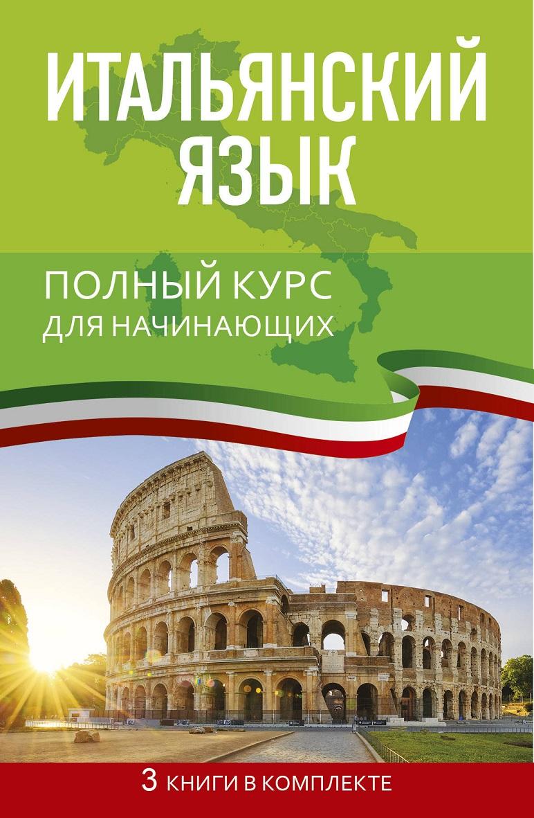 Матвеев С. Итальянский язык. Полный курс для начинающих (комплект из трех книг)