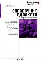 Справочник адвоката по уголовным делам