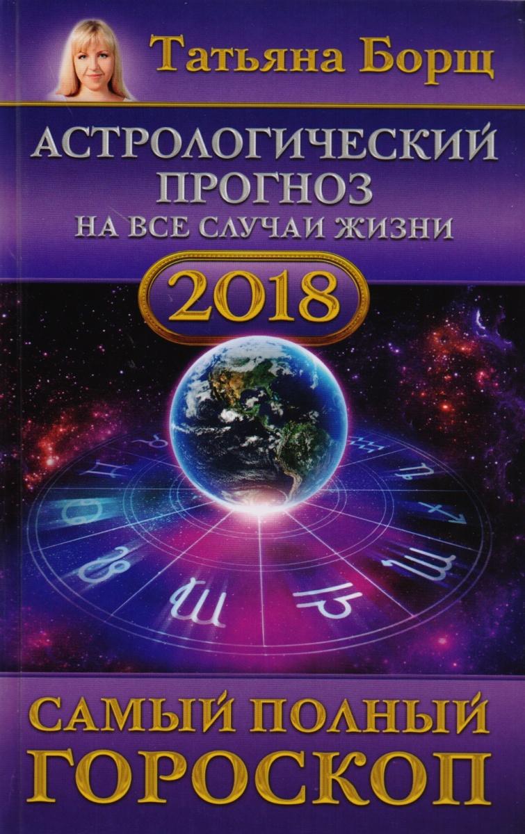 Борщ Т. Самый полный гороскоп на 2018 год борщ татьяна юрьевна телец самый полный гороскоп на 2017 год 20 апреля 21 мая