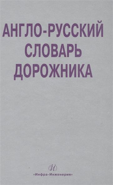 Космин В., Космина О. Англо-русский словарь дорожника