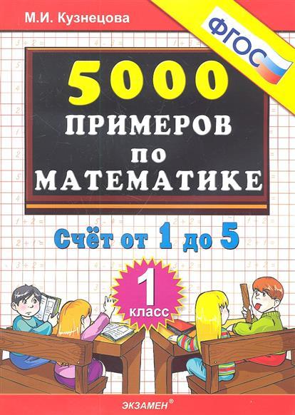 5000 примеров по математике 1кл Счет от 1 до 5
