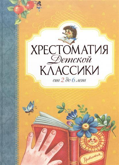 Бирюкова А.: Хрестоматия детской классики. От 2 до 6 лет