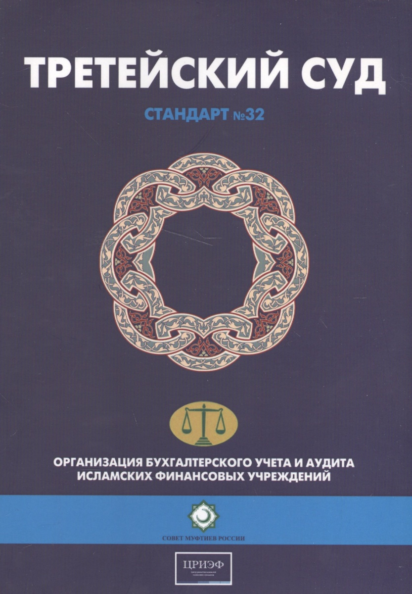 Калимуллина М. (ред.) Третейский суд. Шариатский стандарт № 32 ISBN: 9785904491451 цена