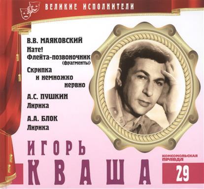 Великие исполнители. Том 29. Игорь Кваша (р. 1933). (+аудиокнига CD