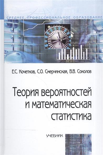 Кочетков Е.: Теория вероятностей и матем. статистика Кочетков